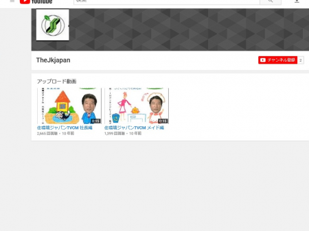 住環境ジャパン テレビCM動画(YouTube)