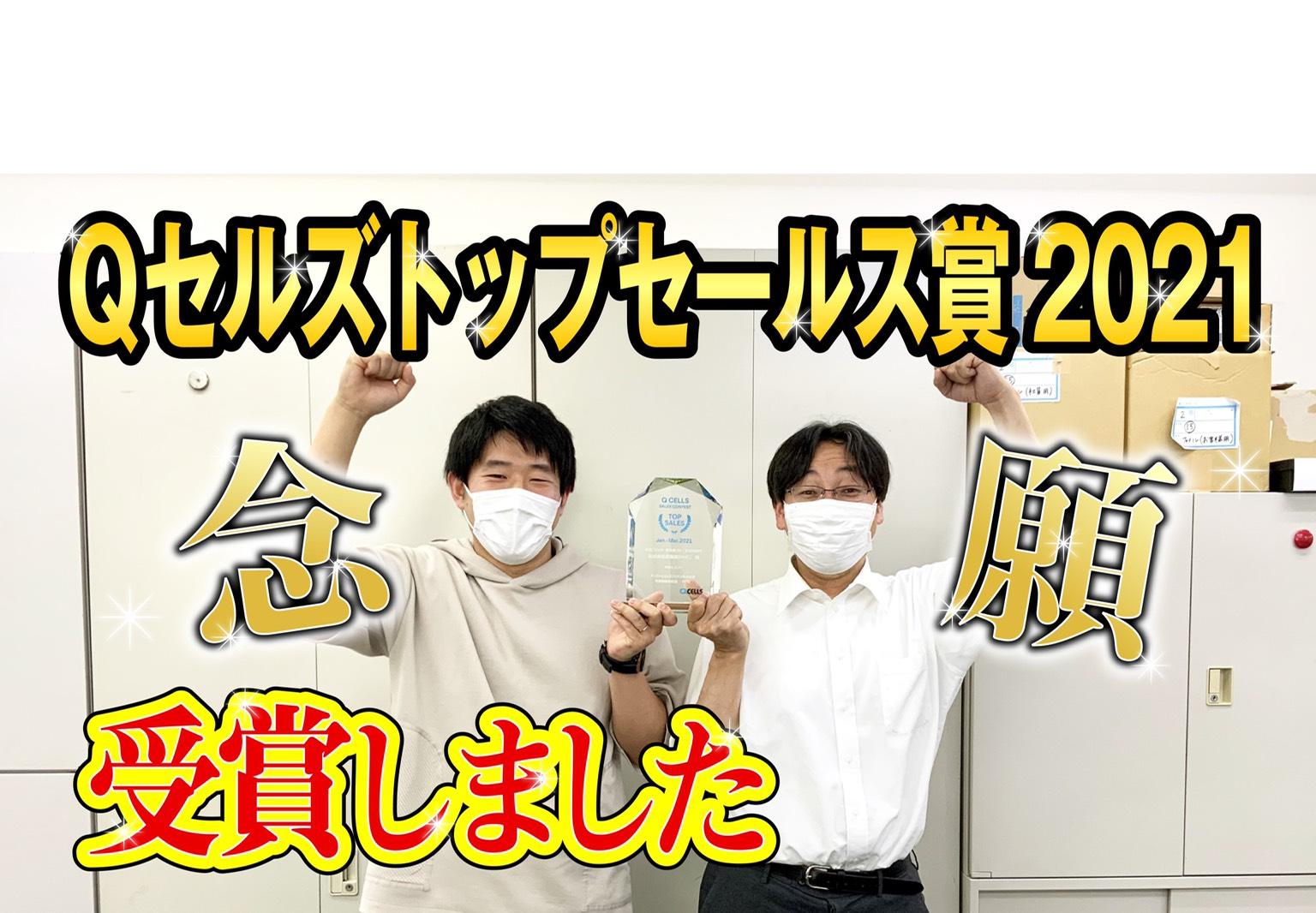 ハンファQセルズジャパン トップセール賞の受賞youtubeサムネ画像