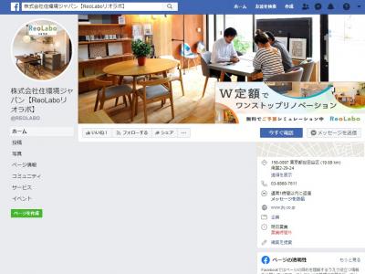 リノベーション施工事例(Facebook)