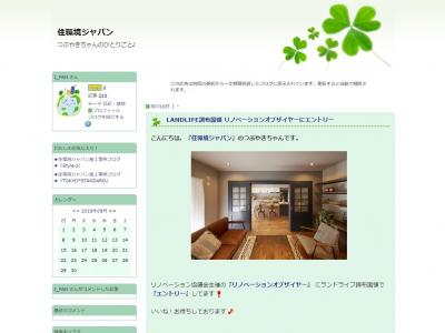 住環境ジャパン つぶやきブログ